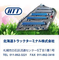 北海道トラックターミナル